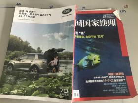 中国国家地理2018 08