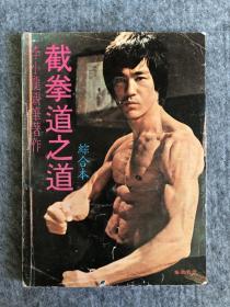 李小龙亲笔著作《截拳道之道》综合本《李小龙武学笔记》bruce lee