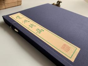 木刻绿印·宋临安本棠湖诗稿(手工仿古蚕丝皮纸本)全一函一册     定价1080.00