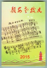 插图本《颜安老校友》(2015)18页图片