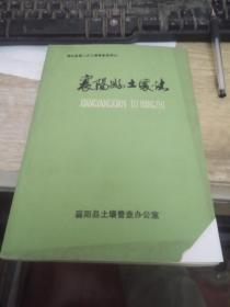 襄阳县土壤志