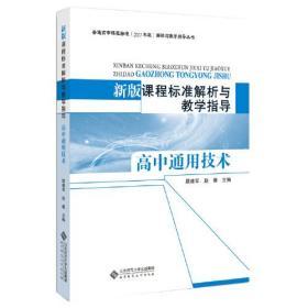 新版课程标准解析与教学指导 高中通用技术