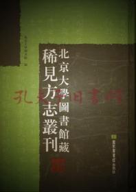 《北京大学图书馆藏地方志珍本丛刊:全三百三十册》(可提供发票)