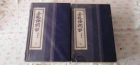 金瓶梅词话(万历本)上下两函全十册