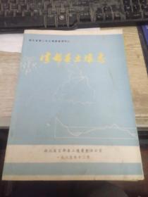 宜都县土壤志