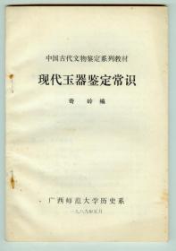 中国古代文物鉴定系列教材《现代玉器鉴定常识》