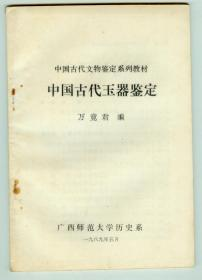中国古代文物鉴定系列教材《中国古代玉器鉴定》