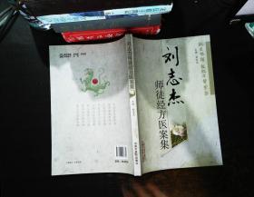 刘志杰师徒经方医案集