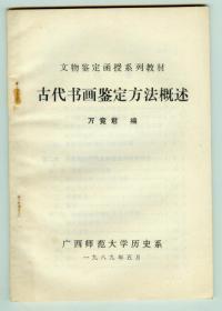 文物鉴定函授系列教材《古代书画鉴定方法概述》