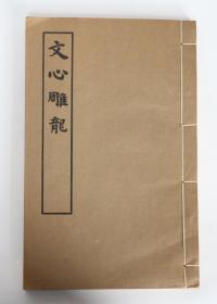 文心雕龙 上海古籍出版社影印上图元刻本 套红影印 1985年 线装1特大厚册全 包挂刷