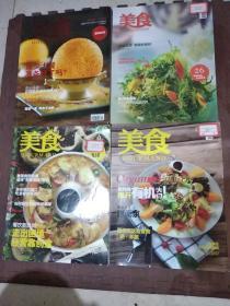 美食2013年(全年11册)