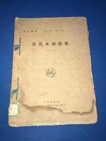 1929年 初版 毛边本 《近代木刻选集》一册全 仅印1500册  26.3*18.8