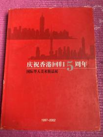 庆祝香港回归五周年 国际华人美术精品展(扉页有书画大家陶为浤、颜康文、程正新、徐志文签名及钤印)