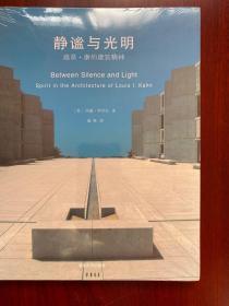 静谧与光明:路易•康的建筑精神
