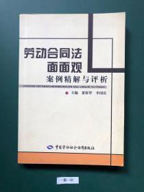 劳动合同法面面观案例精解与评析(一版一印)