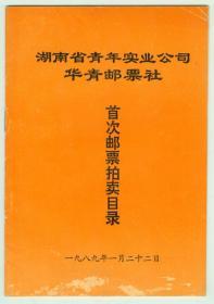 《湖南省青年实业公司华青邮票社首次邮票拍卖目录》