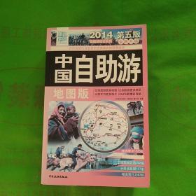 2014中国自助游(地图版)第五版