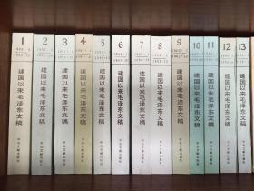 建国以来毛泽东文稿第1册~第13册全