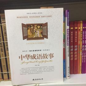 新课标   中华成语故事