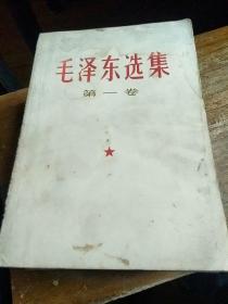 毛泽东选集(一、二、三、四)