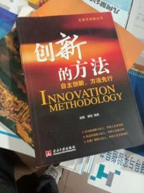 创新的方法