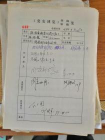 顾顺章叛变的前前后后 手稿 信札