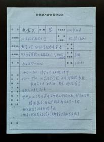 我国第一个航空军械专业和导弹飞行力学专业创建人 赵震炎(1922- ) 北京市侨联人才登记表手稿一页