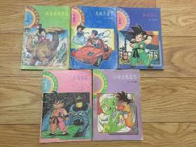 七龙珠大战黑绸军卷5卷全 一版一印