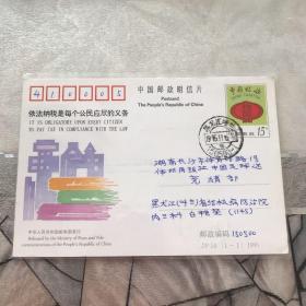 实寄邮资明信片—依法纳税是每个公民应尽的义务(6)