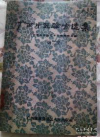 广西中医验方选集 第二册