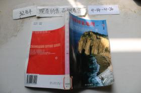 中国国家地理(下)
