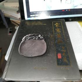 家宪藏砚(下卷)