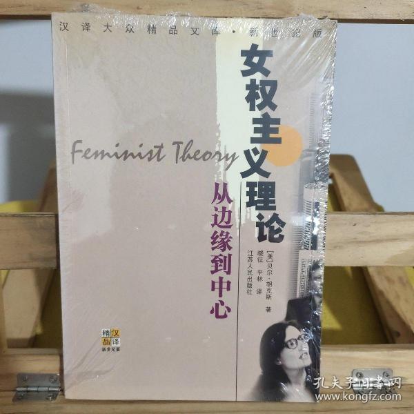 女权主义理论:从边缘到中心