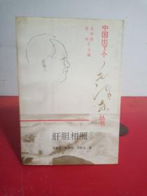 中国出了个毛泽东丛书