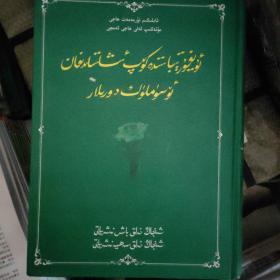 维吾尔医常用草药