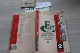 大学英语精读2 修订本