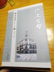 沪上香帮 中山文史