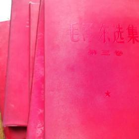 毛泽东选集1968年(1一5卷)