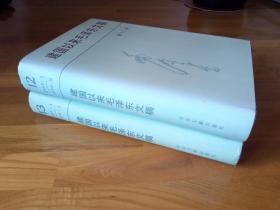 建国以来毛泽东文稿(精装12、13两册合售)均1版1印