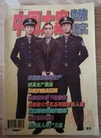 中国大案侦破纪实(阳关增刊)