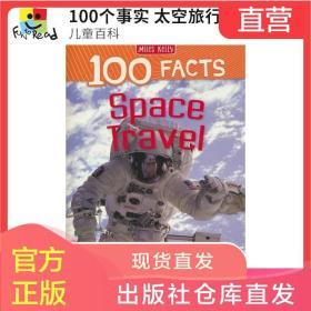 100 facts Space Travel 100个事实 太空旅行 儿童英语百科 英文原版进口图书