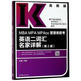 MBA MPA MPAcc管理类联考英语二词汇名家详解(第2版)