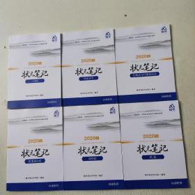 2020版状元笔记三国法 理论法 行政法与行政诉讼法 民事诉讼法 商经法 民法 刑事诉讼法 刑法(8本合售)