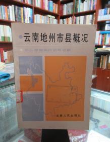云南地州市县概况 曲靖地区分册 一版一印