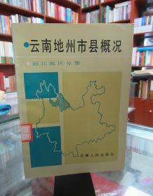 云南地州市县概况 丽江地区分册 一版一印