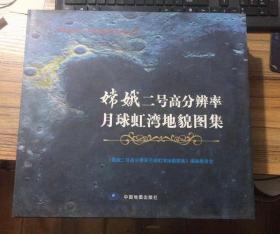 嫦娥二号高分辨率月球虹湾地貌图集