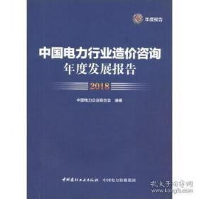 中国电力行业造价咨询年度发展报告2018