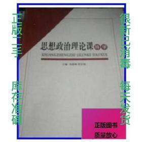 正版图书思想政治理论课9787200113730