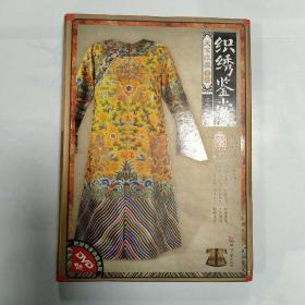 天下收藏·第2辑:织绣鉴赏