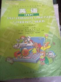 义务教育课程标准实验教科书:〈英语〉(供三年级起始用) 三年级上册